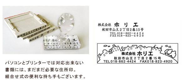 写真:パソコンとプリンターでは対応できない書類には、まだまだ必要な住所印。組合せ式の便利な持ち手もございます。