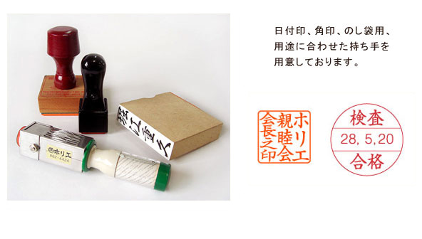写真:日付印・角印・のし袋用、用途に合わせた持ち手をご用意しております。