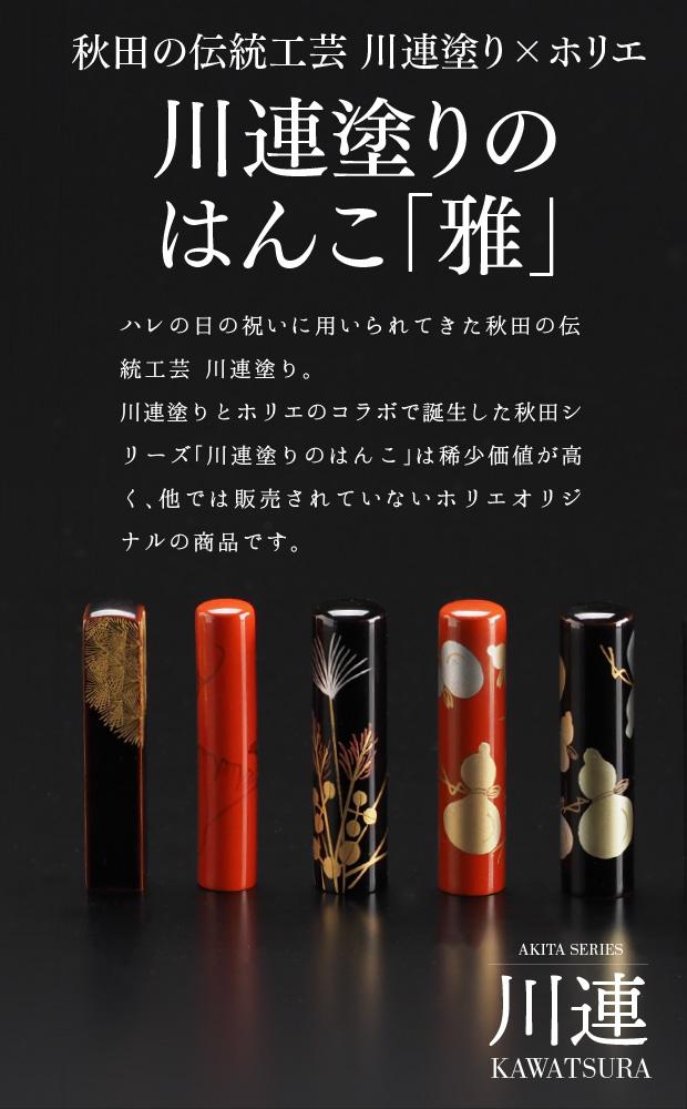 秋田の伝統工芸 川連塗り×ホリエ 川連塗のはんこ「雅」