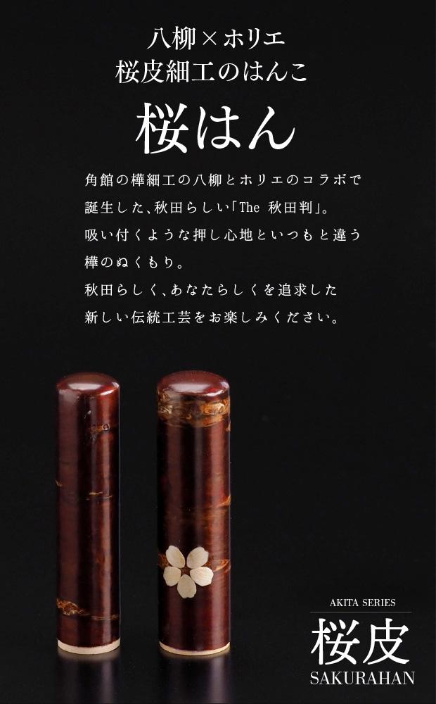 八柳×ホリエ 桜皮細工のはんこ 桜はん