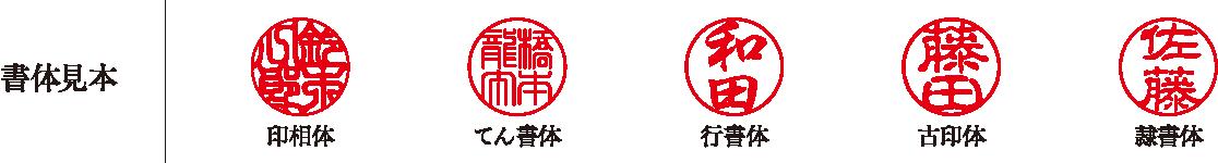 写真:書体見本