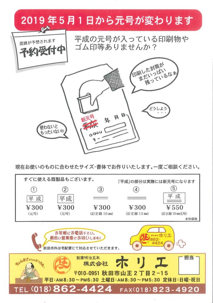 元号訂正用ゴム印 予約受付中!!