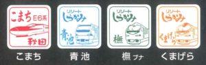 トレインスタンプ・・・押鉄(おしてつ)