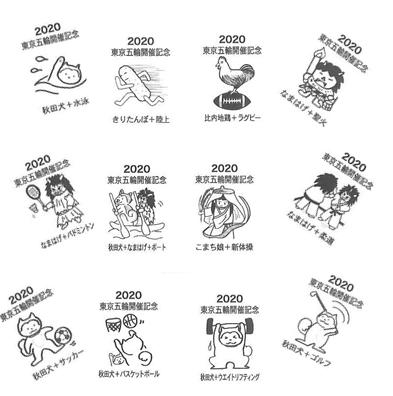 東京オリンピック開催記念ゴム印