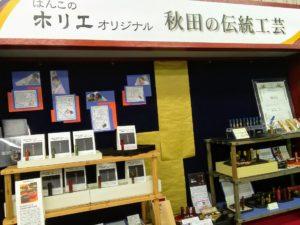 秋田の伝統工芸コーナー