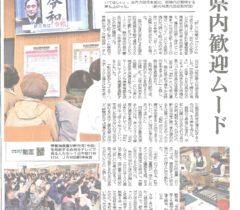 朝日新聞(4月2日)に掲載されました